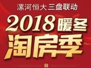 漯河恒大三盘联动,年末冲刺,钜惠来袭!