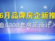 西安6月品牌房企新推整合—16盘6309套房源预计入市