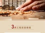 3月工程播报 春回大地家音如期,禹城·东海城匠心书写华章