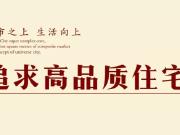 【德兴·城上城】6206元/平起,房源有限 欲购从速!