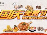 国庆美食节丨京九馨港带你嗨七天