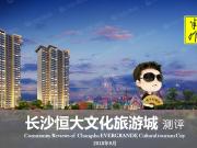 黄半仙看房丨初探大王山,近距离感受恒大文化旅游城