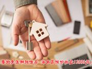 买房要避免五种贬值房 海南高性价比盘12000元/平起