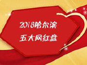 """哈尔滨5大""""网红盘""""都在这 爆红的理由不怕你不服!"""