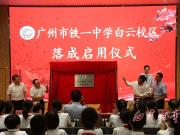 教育当道:广铁一中白云校区正式启用啦!