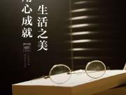 [弘洋·卢浮公馆] 用心成就生活之美