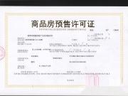 蚌埠三盘共555套房源获预售许可证 新项目融创大厦将亮相!