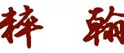 """""""芙蓉古城杯""""宁夏青年美术作品展盛大启幕"""