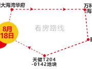 拼妹:蛇口前海4大名企盘神仙打架 天健限价盘最高9.9万/平