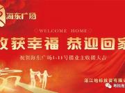 收获幸福 恭迎回家—祝贺海东广场1-11幢业主收楼大吉