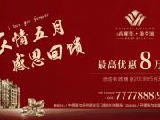香榭里·领秀城 最高直享8万钜惠!5月31日截止!@所有人