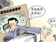 """预防买房""""纠纷不断"""" 在淮安买期房要这几点不能忽视"""