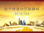 【7.26楼盘动态】西宁各区域楼盘动态最新播报