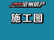 沧州运河、高新区10盘最新施工图! 多项目实景呈现