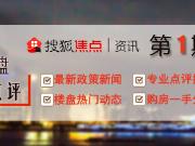 【第1期】杭州市热门楼盘精选点评