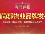 1月15日海润尚郡物业品牌发布会盛大启幕 敬请期待