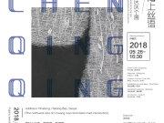 展览预告 | 海上丝语:陈庆庆个展