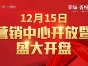 新城•香悦澜山营销中心开放暨盛大开盘 , 惊艳全城 !