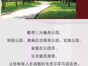嘉福新城4月29日盛大开盘