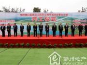 鄂州江滩投资70亿,朱家垴卖地55万方