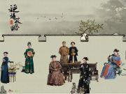 莫蘭迪vs瀾悅方山《延禧之最美樣板示范區攻略》