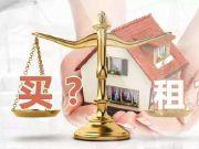 上海租房好还是买房好?看了就知道