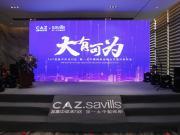 9月25日,CAZ宜昌中央活力区签约第一太平戴维斯!