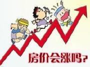 3月第三周房价涨跌榜出炉 郑州房价还涨的起来么?