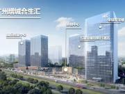 投资超50亿!广州珠江国际创业中心开业在即