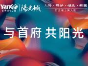 """短短2年,""""房市黑马""""阳光城如何跻身首府房企TOP5?"""