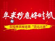 """年末正是抄底好时机 在桂林买房还需""""货比三家"""""""