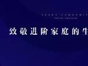 众成·熙悦华庭 | 耿井公园畔,低密宽境小高层,9#应市加推