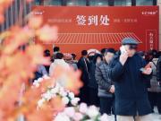 千人共鉴美好生活,昌黎孔雀城样板示范区开放引一城争赏