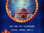 狂欢盛宴   魔幻马戏团11.24空降桂林 免费门票限量派送