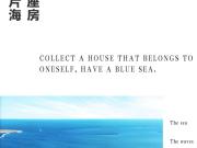 兴龙香玺海   收藏一座房,拥有一片海