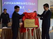 推动足球运动员心身健康发展,他们和北京市足协有一个约定