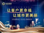 潍坊恒信集团董事长荣获2019年山东房地产十大风云人物之一