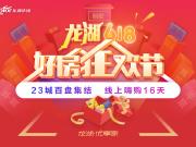 龙湖6·18好房狂欢节启幕 北京龙湖开启四盘联动