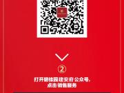 碧桂园·建安府10月27日开盘选房攻略大揭秘!