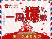 【一周爆款】第六期:济南井喷6大纯新盘 喜迎五一劳动节!