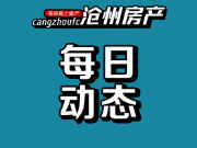 沧州楼市:名企新盘9700元/㎡入市 荣盛名邸、四季花语施工