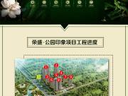 【公园印象】暖冬家书:请查收项目一期最新工程进度!
