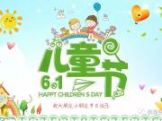 【盛世雲景】六一嘉儿童节等你来,体验不一样的儿童活动乐趣!