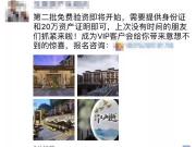 新城江山樾开始第二轮验资 验资金额20万