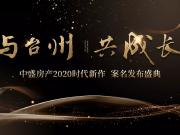 与台州 共成长 | 中盛2020时代新作案名正式发布!