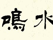 佳兆业·张家港首作  一场聚焦线上的案名发布会 荣耀盛启