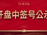 津汇红树湾6期11#12#13#楼公开摇号中签公示