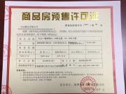 关于天元·海棠湾1#、3#商住楼、2#、5#住宅楼预售许可公