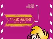 鸿威·东方丽景:给爱车一个家 禧园臻品车位稀缺在售