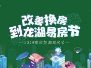服务无界幸福延伸,2019龙湖秋季易房节即将来袭!